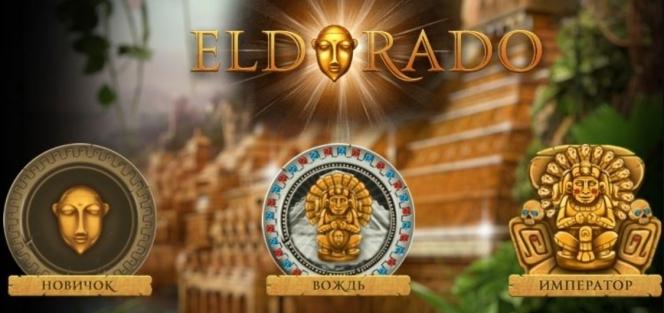 В гейм клубе Эльдорадо играть онлайн и выигрывать чрезвычайно просто!