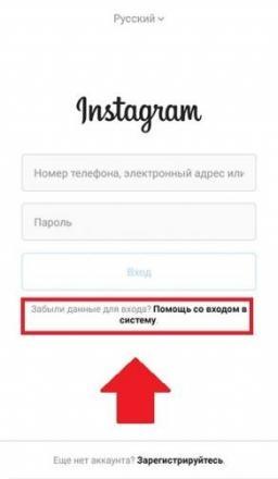 Як Відновити Інстаграм (Instagram)?